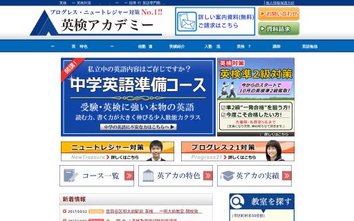 英検アカデミーの公式サイト