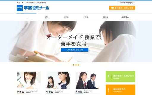 学志ゼミナールの公式サイト