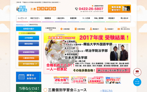 三鷹個別学習会の公式サイト