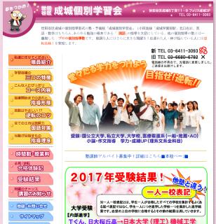 成城個別学習会の公式サイト