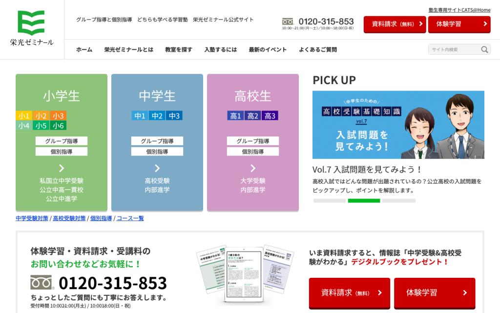 栄光ゼミナールの公式サイト