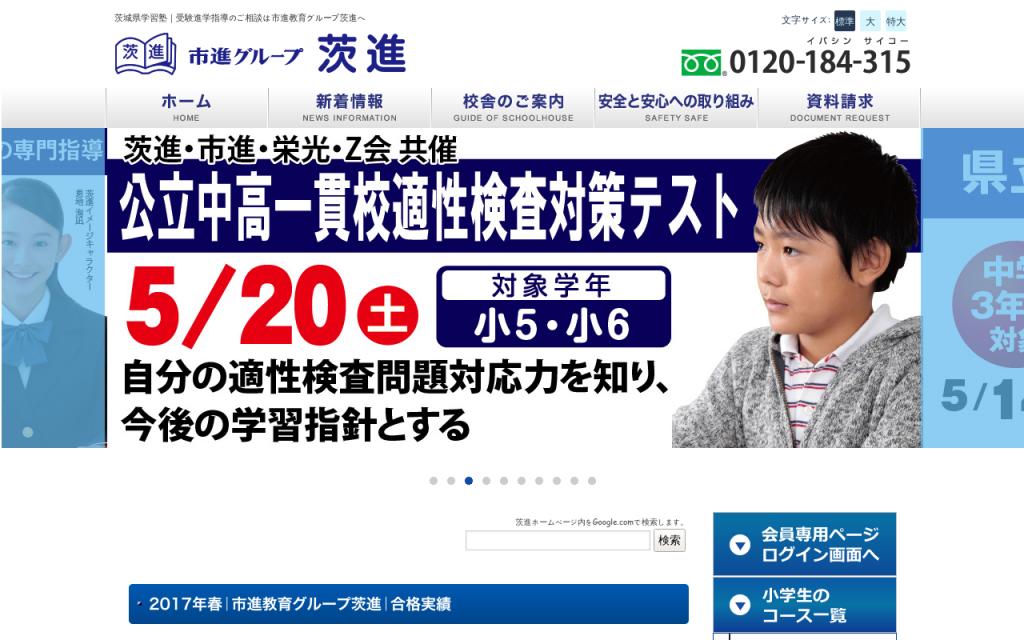 茨進の公式サイト
