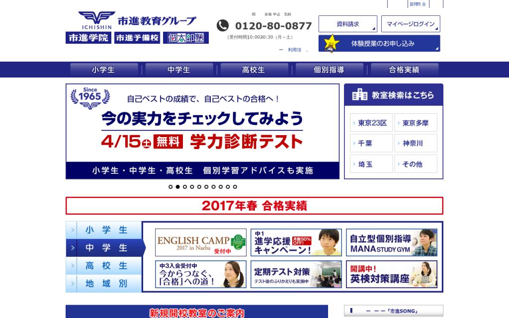 市進学院の公式サイト