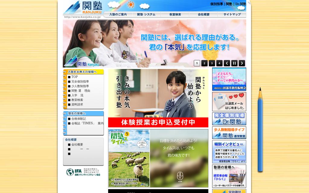 関塾の公式サイト