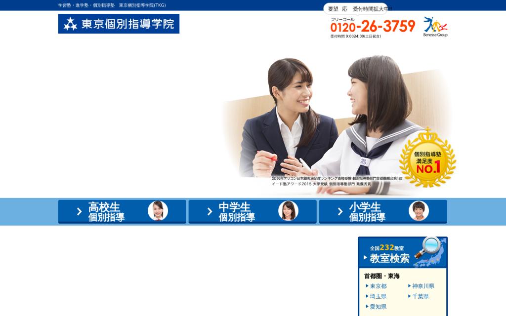 東京個別指導学院の公式サイト