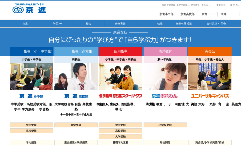 京進の公式サイト