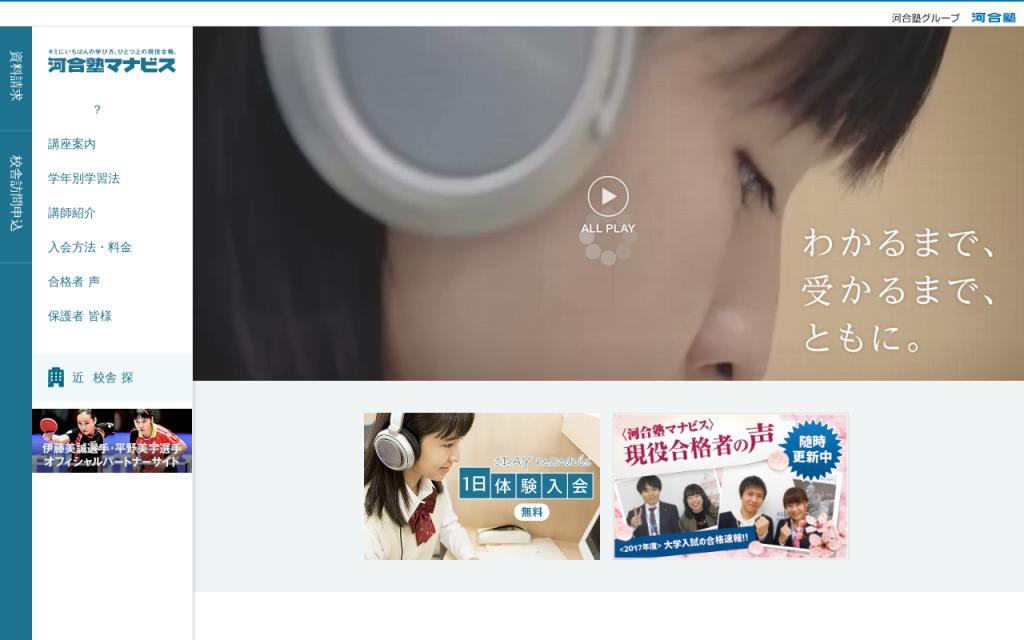 河合塾マナビスの公式サイト