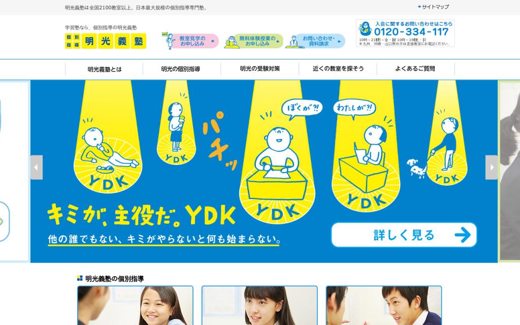 明光義塾の公式サイト