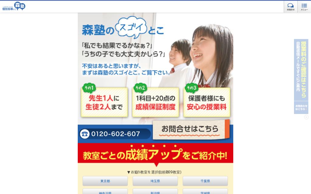 森塾の公式サイト