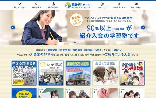 長野ゼミナールの公式サイト