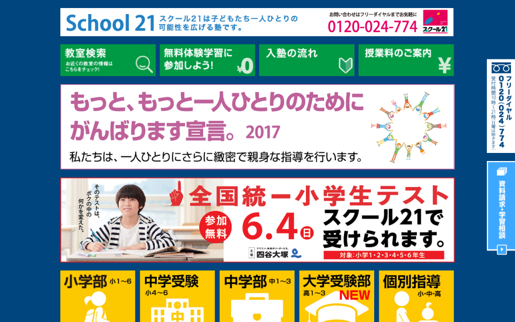 スクール21の公式サイト