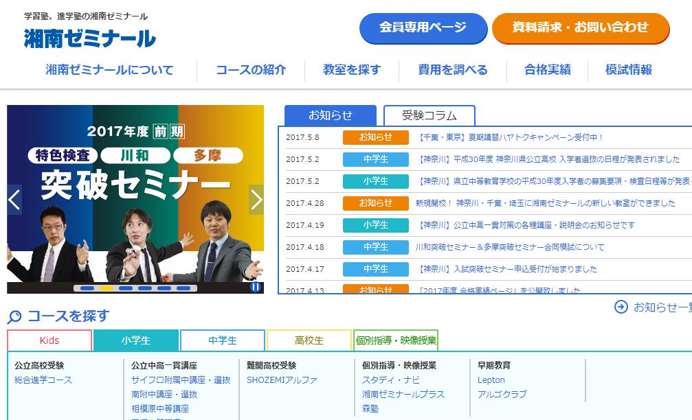 湘南ゼミナールの公式サイト