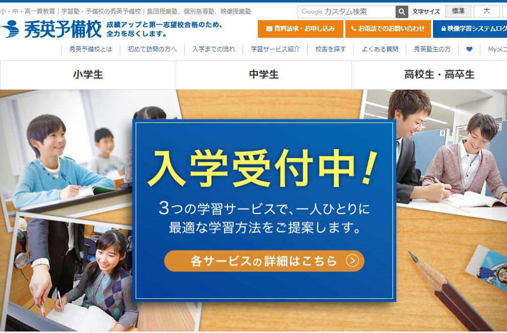 秀英予備校の公式サイト