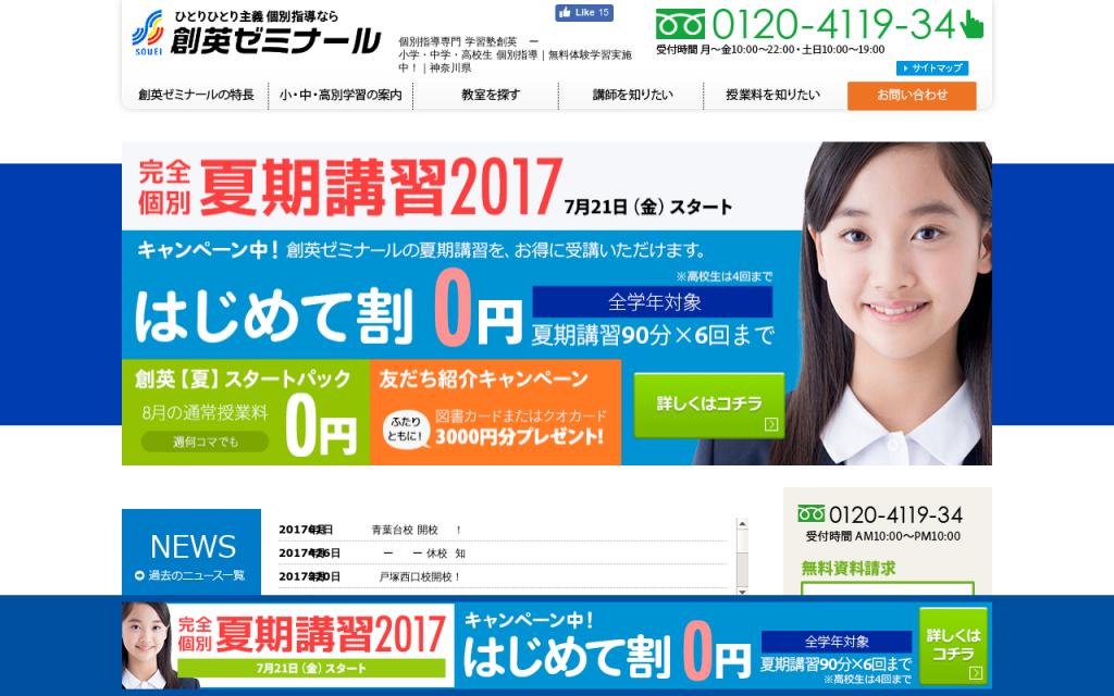 創英ゼミナールの公式サイト