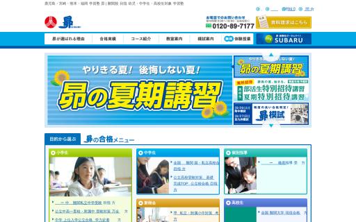 昴の公式サイト