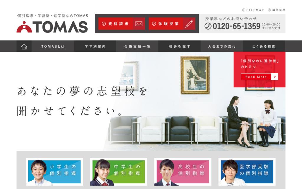 トーマスの公式サイト