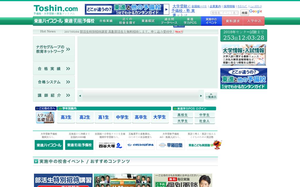 東進ハイスクールの公式サイト