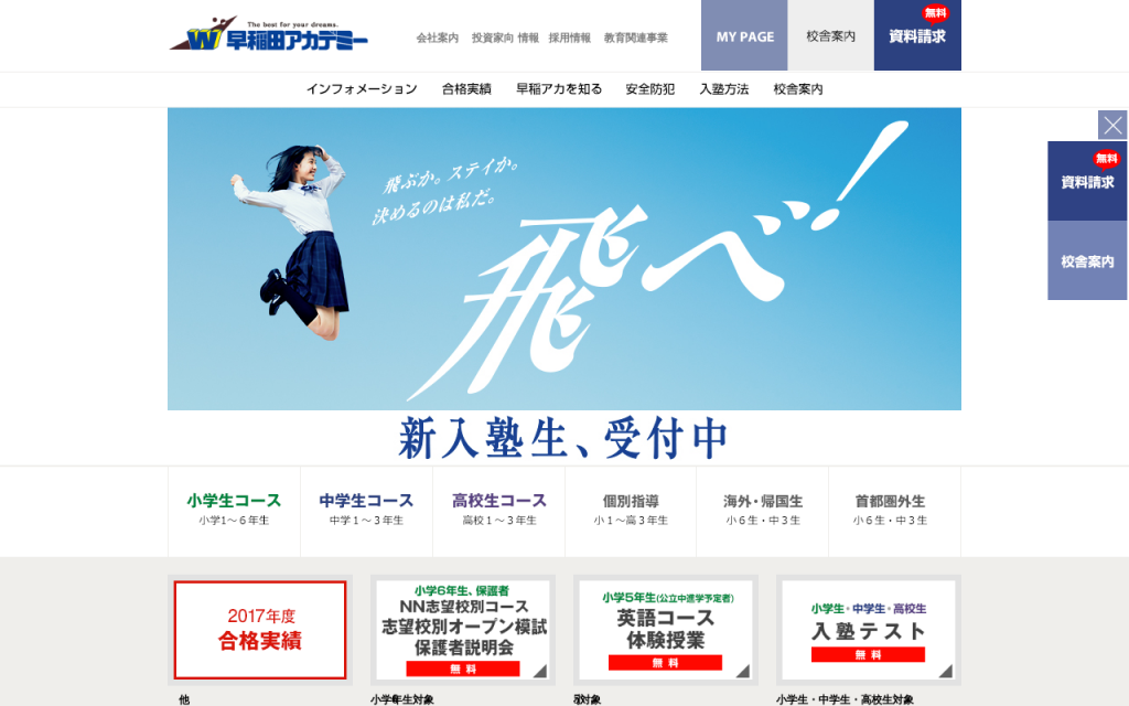 早稲田アカデミーの公式サイト