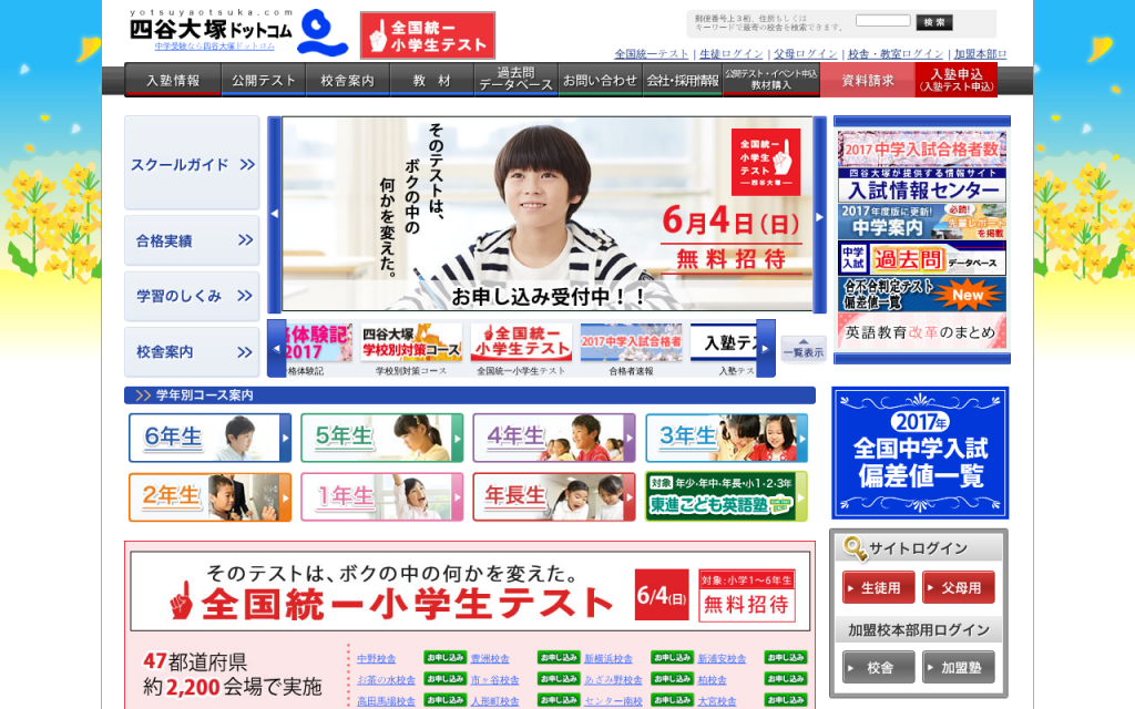 四谷大塚の公式サイト